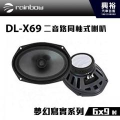 【rainbow】DL-X69 6X9吋二音路同軸式喇叭*正品公司貨