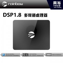 【Rainbow】DSP 1.8 多聲道處理器*正品公司貨
