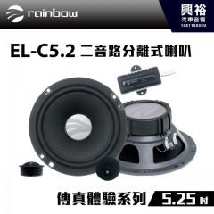 【rainbow】EL-C5.2 5.25吋二音路分離式喇叭*正品公司貨