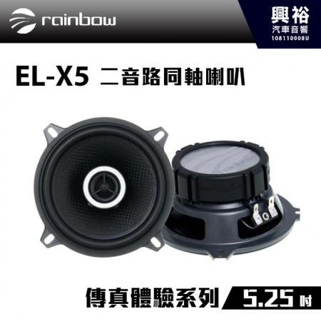 【rainbow】EL-X5 5.25吋二音路同軸喇叭*正品公司貨