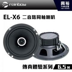 【rainbow】EL-X6 6.5吋二音路同軸喇叭*正品公司貨
