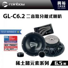 【rainbow】 GL-C6.2 Active 6.5吋二音路分離式喇叭*稀土鍺元素系列