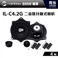 【rainbow】BMW全系列專用 IL-C4.2G  4吋二音路分離式喇叭*德國原裝公司貨