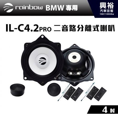 【rainbow】BMW全系列專用 IL-C4.2PRO  4吋二音路分離式喇叭*德國原裝公司貨
