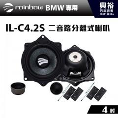 【rainbow】BMW全系列專用 IL-C4.2S BMW 4吋二音路分離式喇叭*德國原裝公司貨