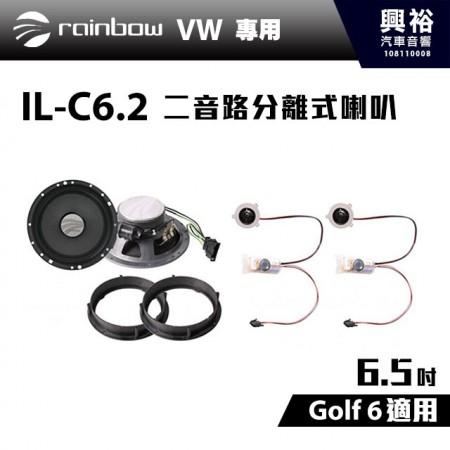 【rainbow】IL-C6.2 VW Golf 6 6.5吋2音路分離式喇叭