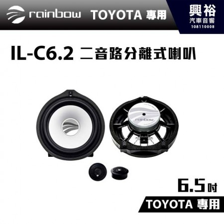 【rainbow】TOYOTA專用 IL-C6.2 6.5吋 二音路分離式喇叭 *正品公司貨
