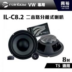 【rainbow】IL-C8.2 F 8吋2音路分離式喇叭