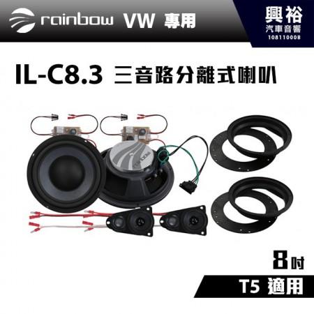 【rainbow】IL-C8.3 VW T5 8吋3音路分離式喇叭
