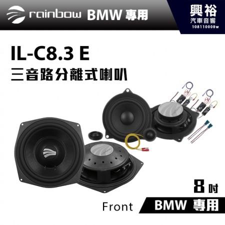 【rainbow】BMW 專用 IL-C8.3 E  8吋三音路分離式喇叭Front*正品公司貨