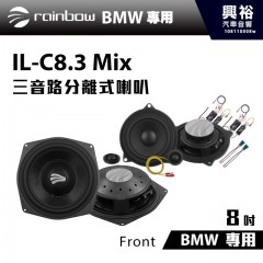 【rainbow】BMW 專用 IL-C8.3 Mix  8吋三音路分離式喇叭Front*正品公司貨