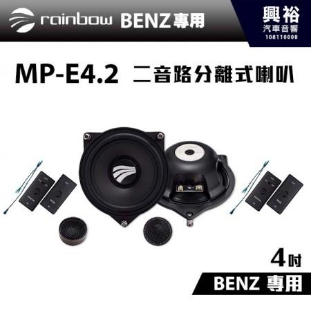 【rainbow】德國原裝 BENZ W213、W202、W222專用 MP-E4.2 4吋 二音路分離式喇叭*適用2014年以後