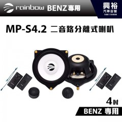 【rainbow】德國原裝BENZ W213、W202、W222專用MP-S4.2 4吋二音路分離式喇叭*適用2014年以後
