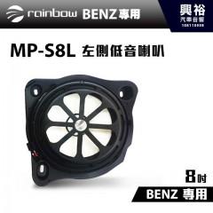 【rainbow】德國原裝BENZ W213、W202、W222專用 MP-S8L 8吋左側低音喇叭*適用2014年以後車種