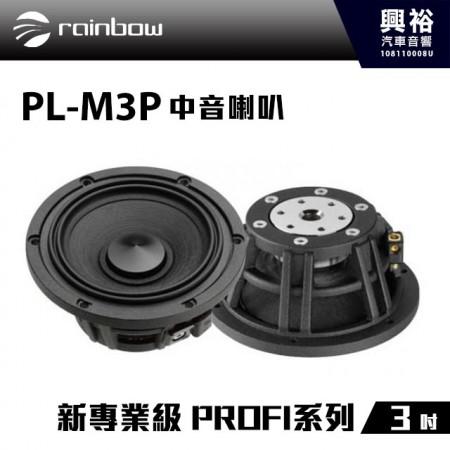 【rainbow】PL-M3P 3.5吋中音喇叭*正品公司貨