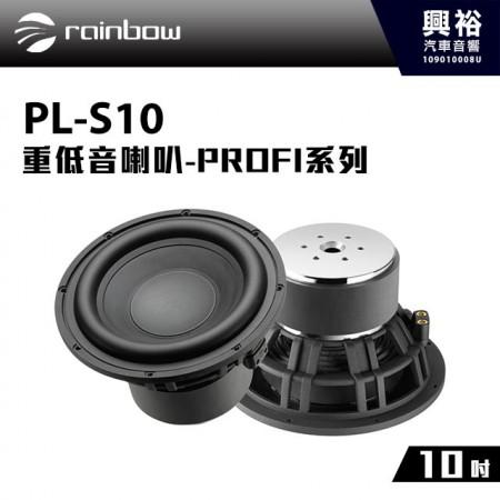【rainbow】 PL-S10 10吋重低音喇叭*正品公司貨