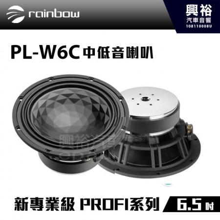 【rainbow】PL-W6C 6.5吋中低音喇叭*正品公司貨