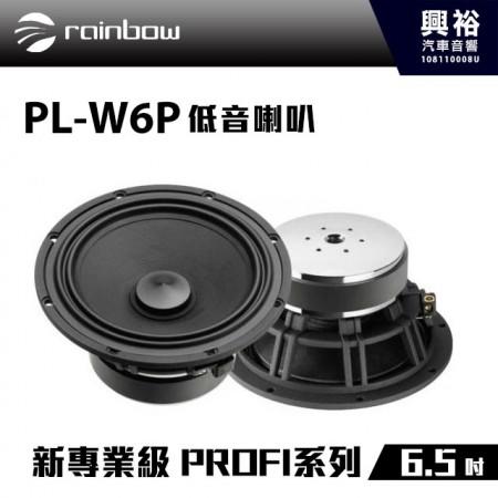 【rainbow】PL-W6P 6.5吋低音喇叭*正品公司貨
