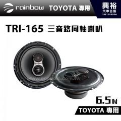 【rainbow】TOYOTA專用TRI-165 6.5吋三音路同軸式喇叭 *正品公司貨