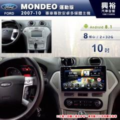 【專車專款】2007~10年MONDEO運動版專用10吋無碟安卓機*藍芽+導航+安卓*8核心2+32※倒車選配