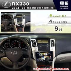 【專車專款】2003-2008年 LEXUS RX330 9吋無碟安卓機 *藍芽+導航+安卓*4核心2+32※倒車選配 (另售八核心 請諮詢)