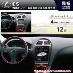 【專車專款】2007~2011年 LEXUS ES 12吋 無碟安卓機 *4核心2+32 ※倒車選配 (另售八核心 請諮詢)