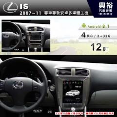 【專車專款】2007~2011年 LEXUS IS 12吋無碟安卓機 *4核心2+32※倒車選配 (另售八核心 請諮詢)