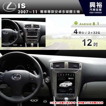 【專車專款】2007~2011年 LEXUS IS 12吋無碟安卓機 *4核心2+32※倒車選配