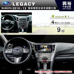 【專車專款】2010~2013年 SUBARU LEGACY 9吋 無碟安卓機*藍芽+導航+安卓*4核心2+32※倒車選配 (另售八核心 請諮詢)