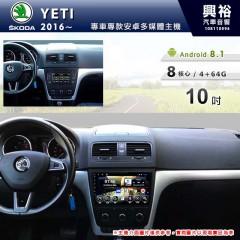 【專車專款】2016~19年YETI專用10吋無碟安卓機*藍芽+導航+安卓*8核心 2+32/4+64G ※倒車選配