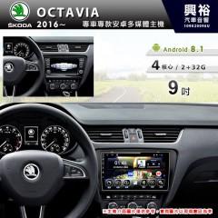 【專車專款】2016~19年OCTAVIA專用9吋無碟安卓機*藍芽+導航+安卓*4核心2+32※倒車選配 (另售八核心 請諮詢)