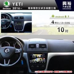 【專車專款】2016~19年YETI專用10吋無碟安卓機*藍芽+導航+安卓*4核心 2+32G ※倒車選配 (另售八核心 請諮詢)