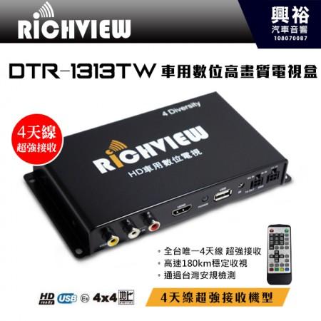 【大吉】Richview  DTR-1313TW HD車用數位高畫質電視盒