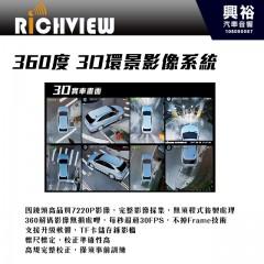 【大吉國際】RiCHVIEW 360度3D行車環景輔助系統*HD高畫質影像/四鏡頭720P/360度無盲區死角/畫面無縫拼接