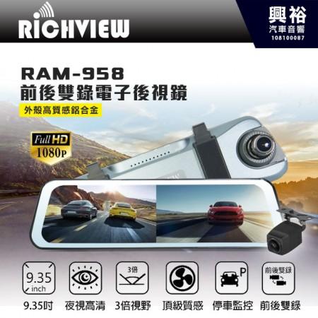 【Richview】RAM-958 前後雙錄電子後視鏡*送32G