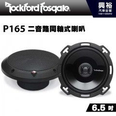 【RockFordFosgate】P165 6.5吋二音路同軸喇叭