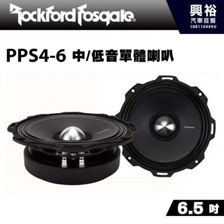 【RockFordFosgate】PPS4-6 6.5吋中/低音單體喇叭