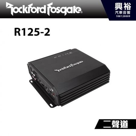 【RockFordFosgate】R125-2 二聲道擴大機