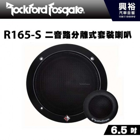 【RockFordFosgate】R165-S 6.5吋二音路分離式套裝喇叭