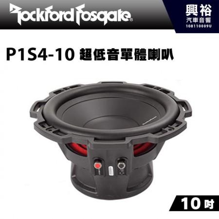 【RockFordFosgate】P1S4-10 10吋超低音單體喇叭