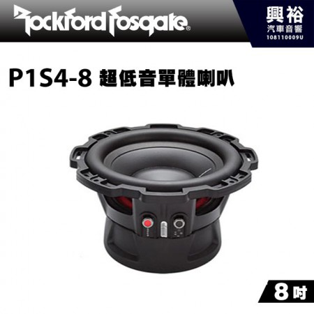 【RockFordFosgate】P1S4-8 8吋超低音單體喇叭