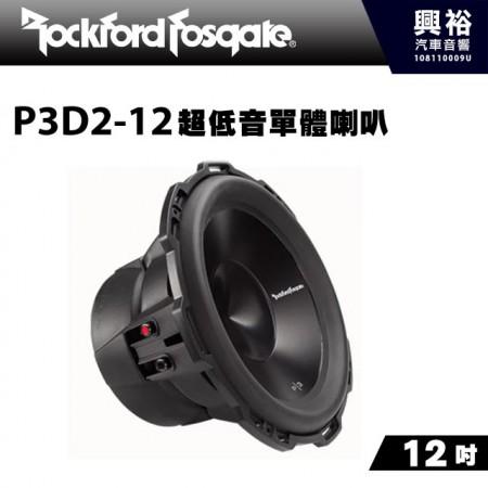 【RockFordFosgate】P3D2-12 12吋超低音單體喇叭