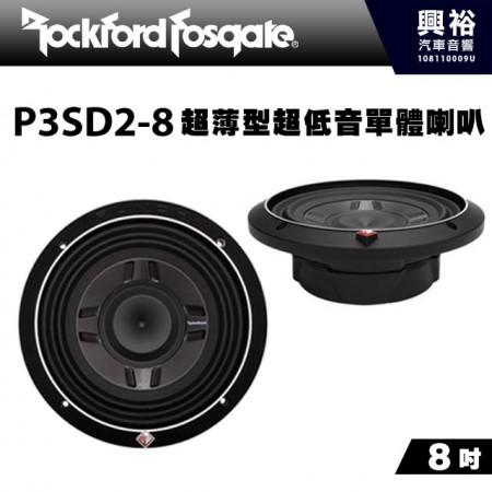 【RockFordFosgate】P3SD2-8 8吋超薄型超低音單體喇叭