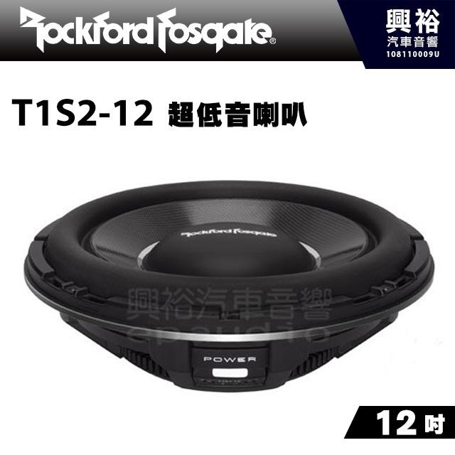 【RockFordFosgate】12吋超低音喇叭 T1S2-12