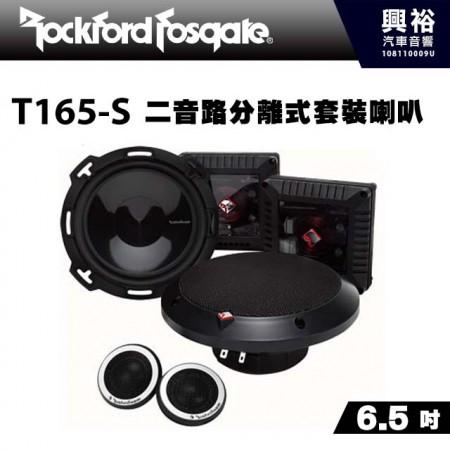 【RockFordFosgate】T165-S 6.5吋二音路分離式套裝喇叭