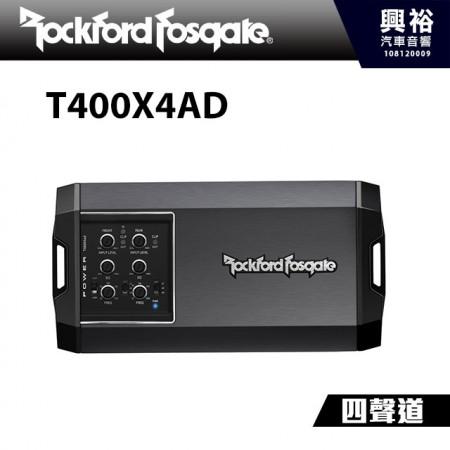 【RockFordFosgate】T400X4AD 四聲道擴大機