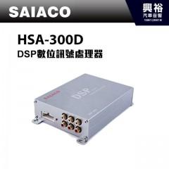 【SAIACO】HSA-300D DSP數位處理器