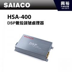 【SAIACO】HSA-400 DSP數位處理器