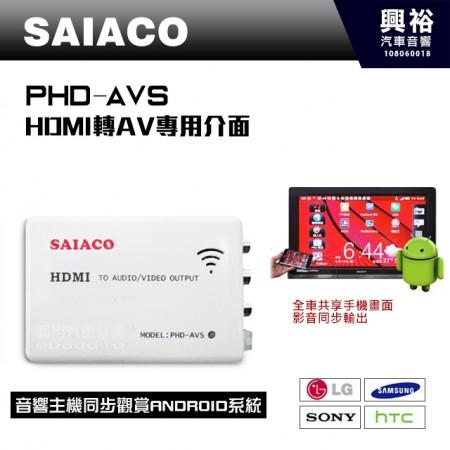 【SAIACO】PHD-AVS HDMI轉AV專用介面*SONY HTC 三星 LG適用