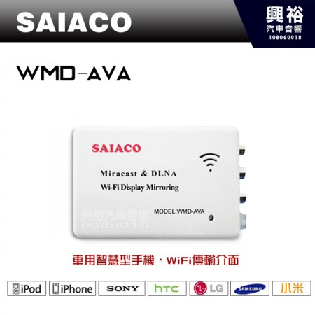 【SAIACO】WMD-AVA Wi-Fi *傳輸介面 音響主機同步觀賞智慧型手機